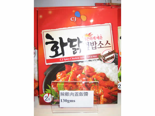 Bowl of spicy chicken sauce (130gms)