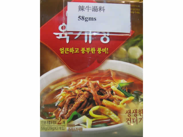 Beef soup (HOT) 58gms