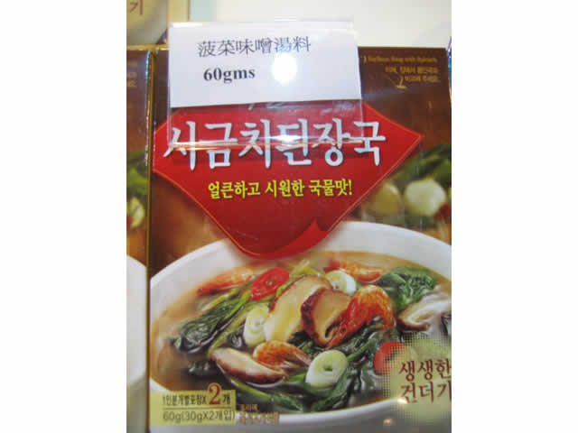 Spinach miso soup(60gms)