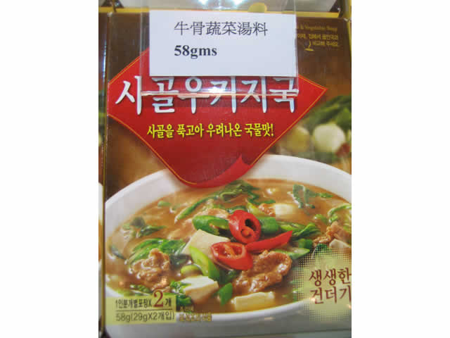 Bone vegetable soup (58gms)