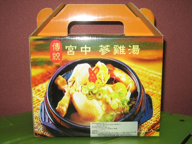 Gift Box 010