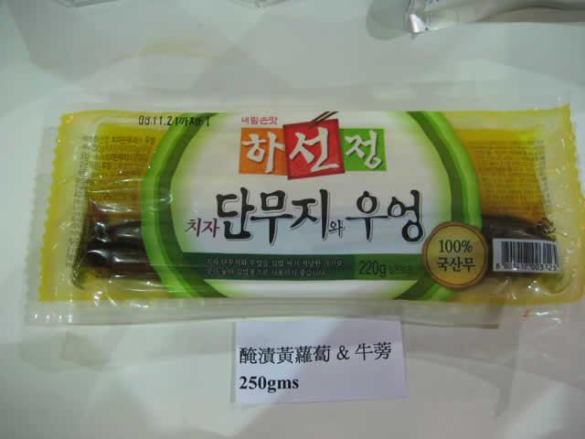 Pickled yellow radish & Burdock (250gms )